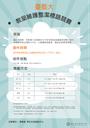 教室維護整潔標語競賽海報-01.png